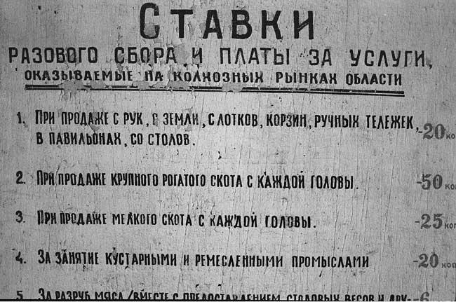 СССР 1988