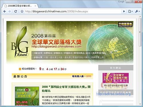 全球華文部落格大賽-