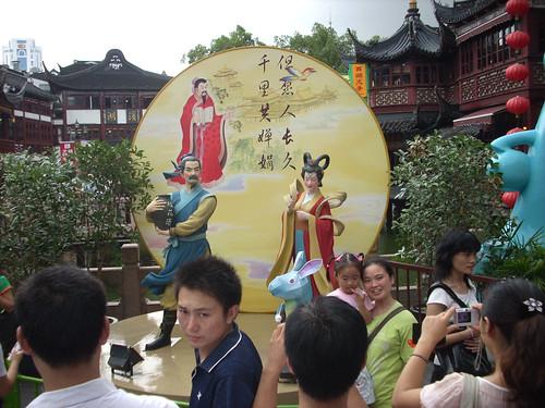 CHINA FALL08 9866