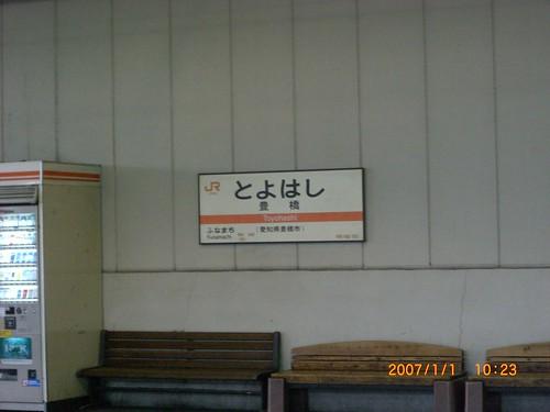 豊橋駅/Toyohashi stasion