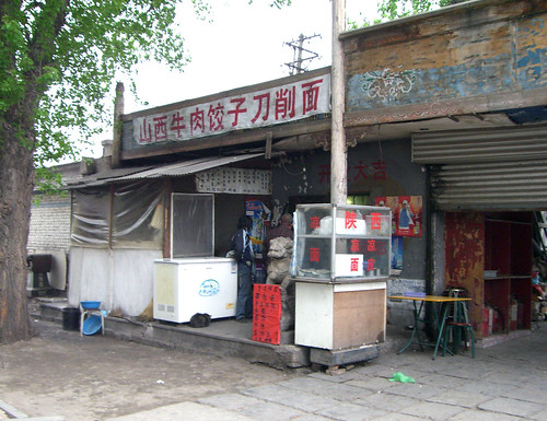 shanxijiaozi beijing