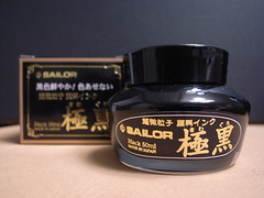 Sailor Kiwaguro carbon black ink