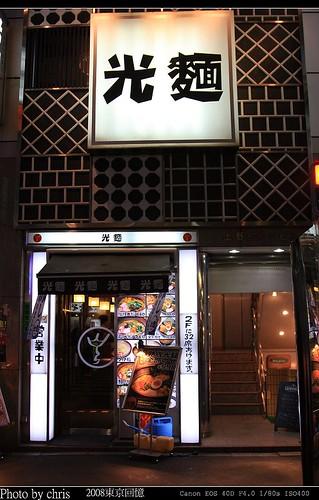 2008_tokyo_0365