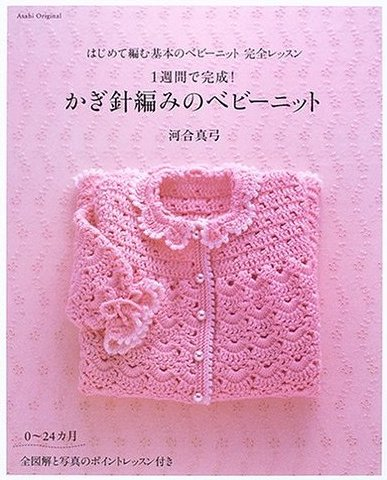 Japanese Baby sweaters and more Asahi Original Collection