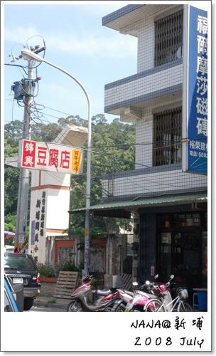 錦興豆腐店招牌