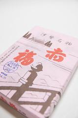 赤福, 名古屋タカシマヤ