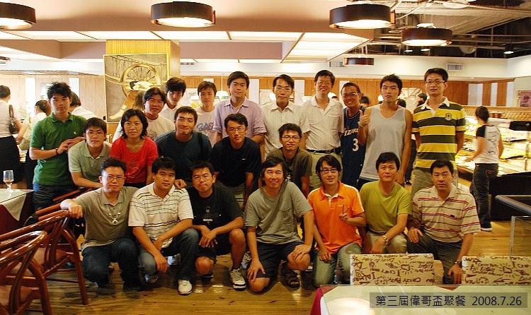 20080727_第三屆偉哥盃聚餐