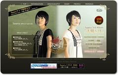 Suara Official web site