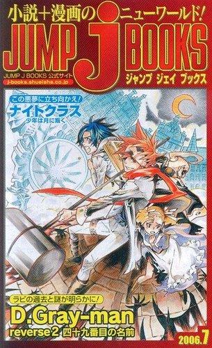 jhone8052 拍攝的 驅魔少年小說 2。