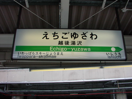 越後湯沢駅/Echigo-yuzawa station