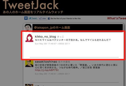 スクリーンショット(2011-05-08 17.50.00)