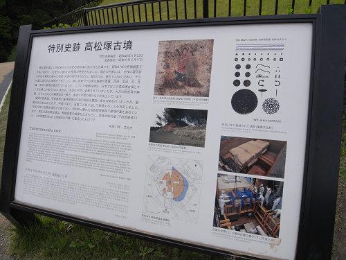 国宝高松塚古墳壁画修理作業室の公開-15