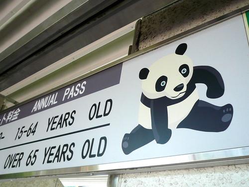上野:上野動物園03
