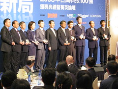 Taiwan Info Tech Award Winners