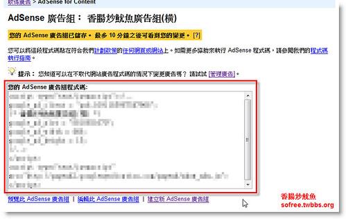 取得Google AdSense連結組廣告-6