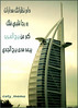 burj alarab (<3 CuTy_MeMo <3) Tags: al arab burj