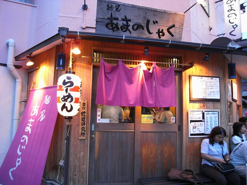 麺屋あまのじゃく-01