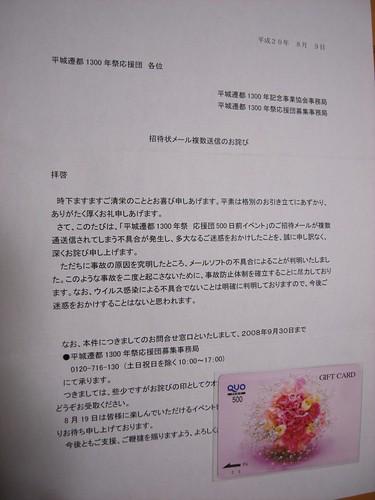 招待状メール複数配信のお詫び