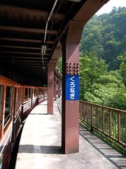 黒部峡谷鉄道の黒薙(くろなぎ)駅