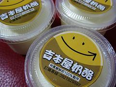 林鳳營鮮乳 師大公園吉本屋奶酪 http://www.flickr.com/photos/anchime/2903861313/