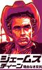 James Dean Japan Art (Mel Marcelo) Tags: portrait face illustration giant cowboy vectorart actor jamesdean grafx graphicarts adobeillustrator melmarcelo meltendo mpyregraphics melitomarcelo