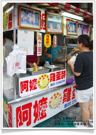 【食尚玩家高雄】鼓山渡輪站+推薦小吃:哈瑪星阿嬤雞蛋酥