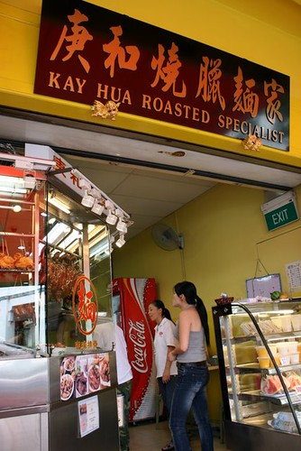Kay Hua Roasted Specialist is at Joo Chiat Road