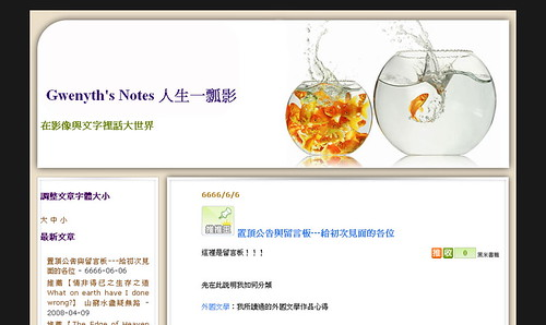 Gwenyth's Notes 人生一瓢影