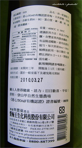 紫梅王沛能量配方標示