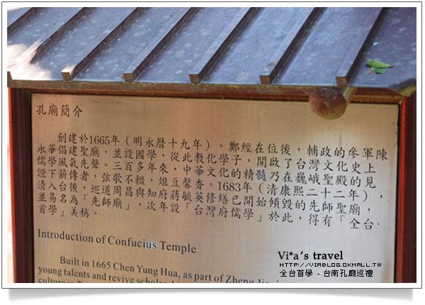 【台南旅遊景點】假日好去處 ~台南孔廟巡禮台南孔廟巡禮
