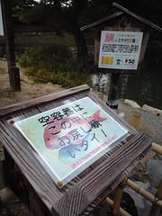 玉藻公園:鯛のエサケース返却ボックス