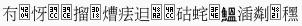 Unicode 測試-1