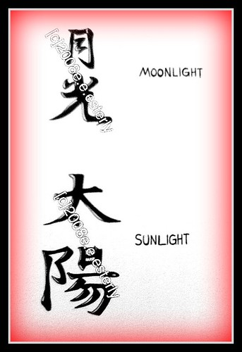 Kanji Tattoo Design. Kanji tattoo flash: moonlight