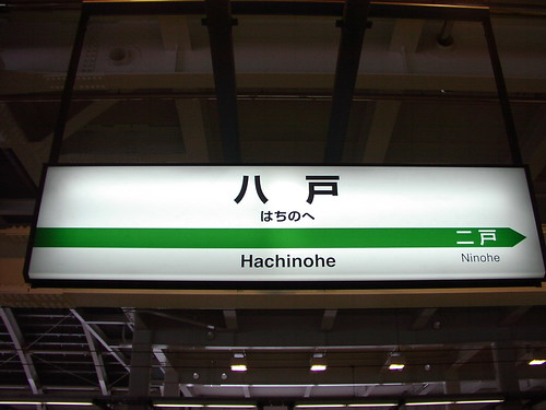 八戸駅/Hachinohe station