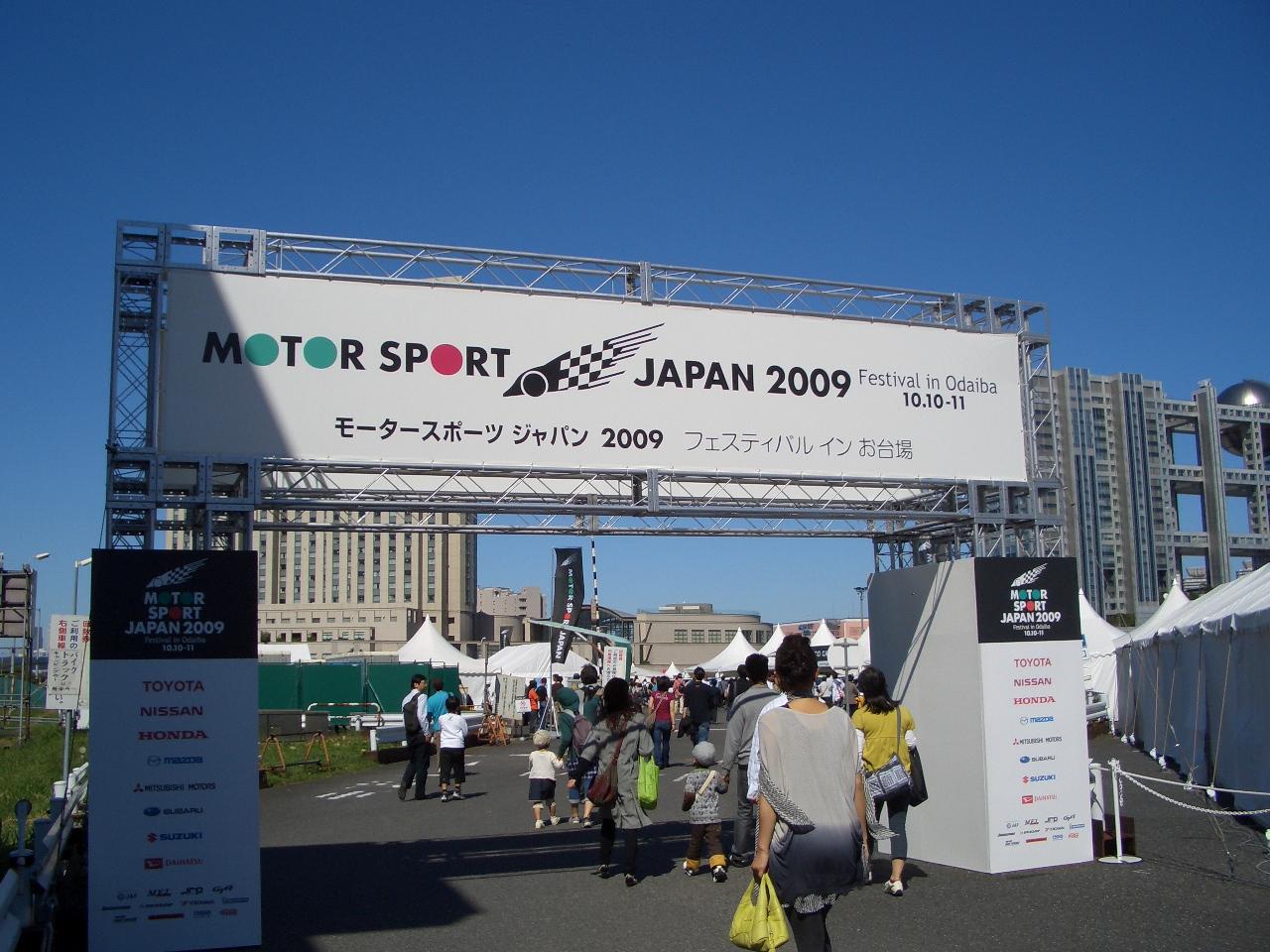 Motor sport JAPAN 2009