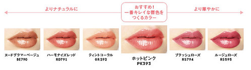 Lips  エッセンスグラマラスルージュ|New Items|Point Makeup|MAQuillAGE|資生堂 - Windows Internet Explorer 26.05.2011 162128