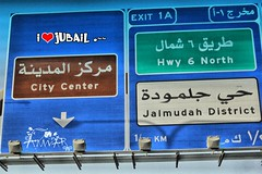 I LoVe Jubail (Anwar Al-Anazi) Tags: city king all saudi arabia 2007 drift ksa  jubail anwar      2011                       commants