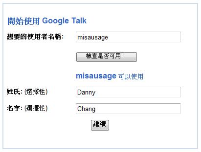 Yahoo和MSN帳號也能享用Google的超強服務-11