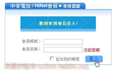 Hinet 網路保管箱-21