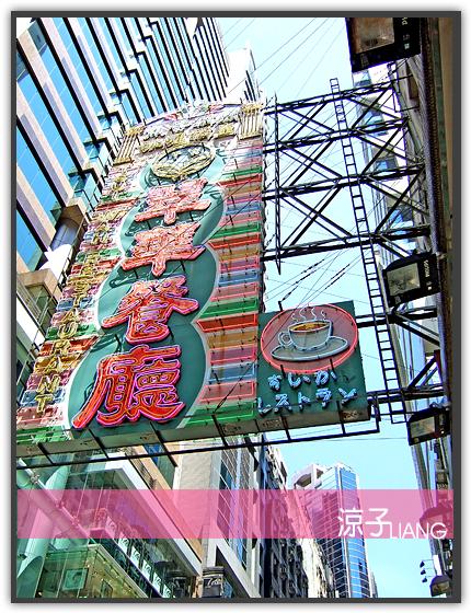 翠華餐廳01