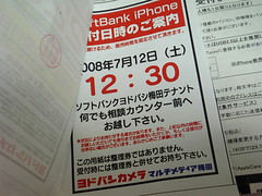 iPhone購入整理券