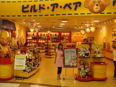 ร้านแต่งตัวให้ตุ๊กตา