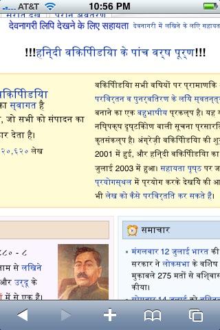 Ravi S  Iyer: Misc: Viewing Sanskrit/Hindi documents on ipod