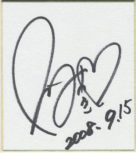 Aira Mitsuki's signature (15th September 2008)