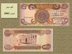 2003-40         (Salwan ALabdaly  ) Tags: war king sommer iraq central bank saddam nuri has currency iraqi faisal babel   dinars   ghazi     husseins rafidain   alsaid         salwan  alabdaly