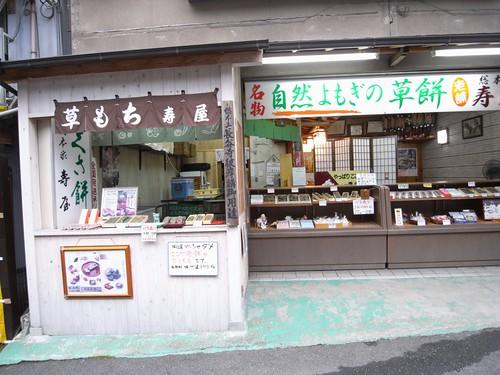 長谷寺門前『寿屋』-01