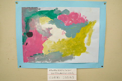 his works at the kindergarten #2