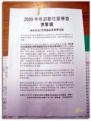 CIMG9804 作者 永和社大社區資訊社