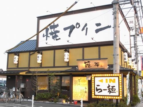 らー麺『藤平』-01