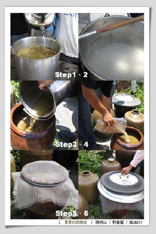 野蔓園─蔭油DIY(發酵)